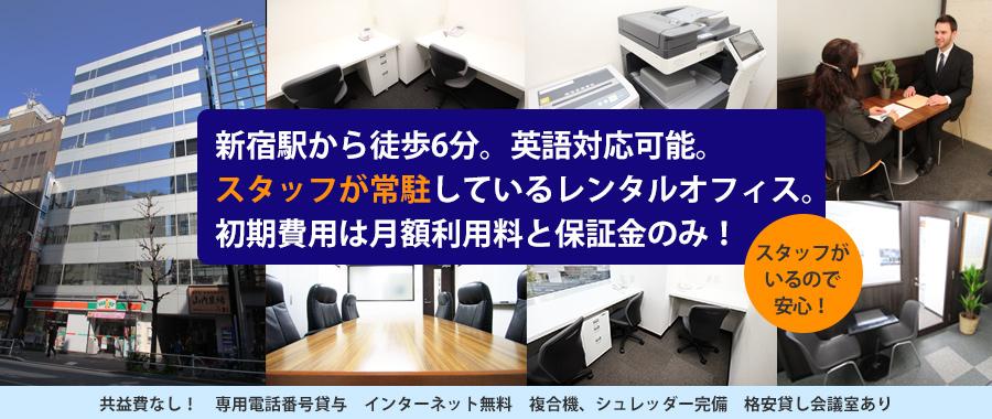 レンタルオフィス 新宿ビジネスガーデン