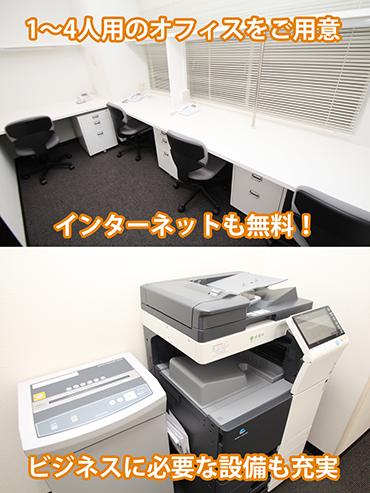 新宿レンタルオフィス1人用~4人用のお部屋をご用意、ビジネスに必要な設備も充実